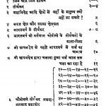 Jain Dharm Vishayak Prashnottar by बाबू राम जैन - Babu Ram Jain