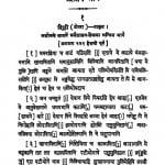 Jain - Shilalekh - Sangrah Bhag - 2 by हीरालाल जैन - Heeralal Jain