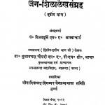 Jain - Shilalekha Sangrah Bhag - 3 by विजयमूर्ति शास्त्राचार्य - Vijaymurti Shastracharya