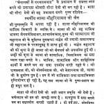 Jainagmo Main Parmatmavad by पूज्य आचार्य श्री आत्मारामजी महाराज - Poojya Aacharya Shri Aatmaraamji Maharaj
