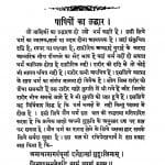 Jaindharm Ki Udarata by ज्योतिप्रसाद जैन - Jyotiprasad Jain