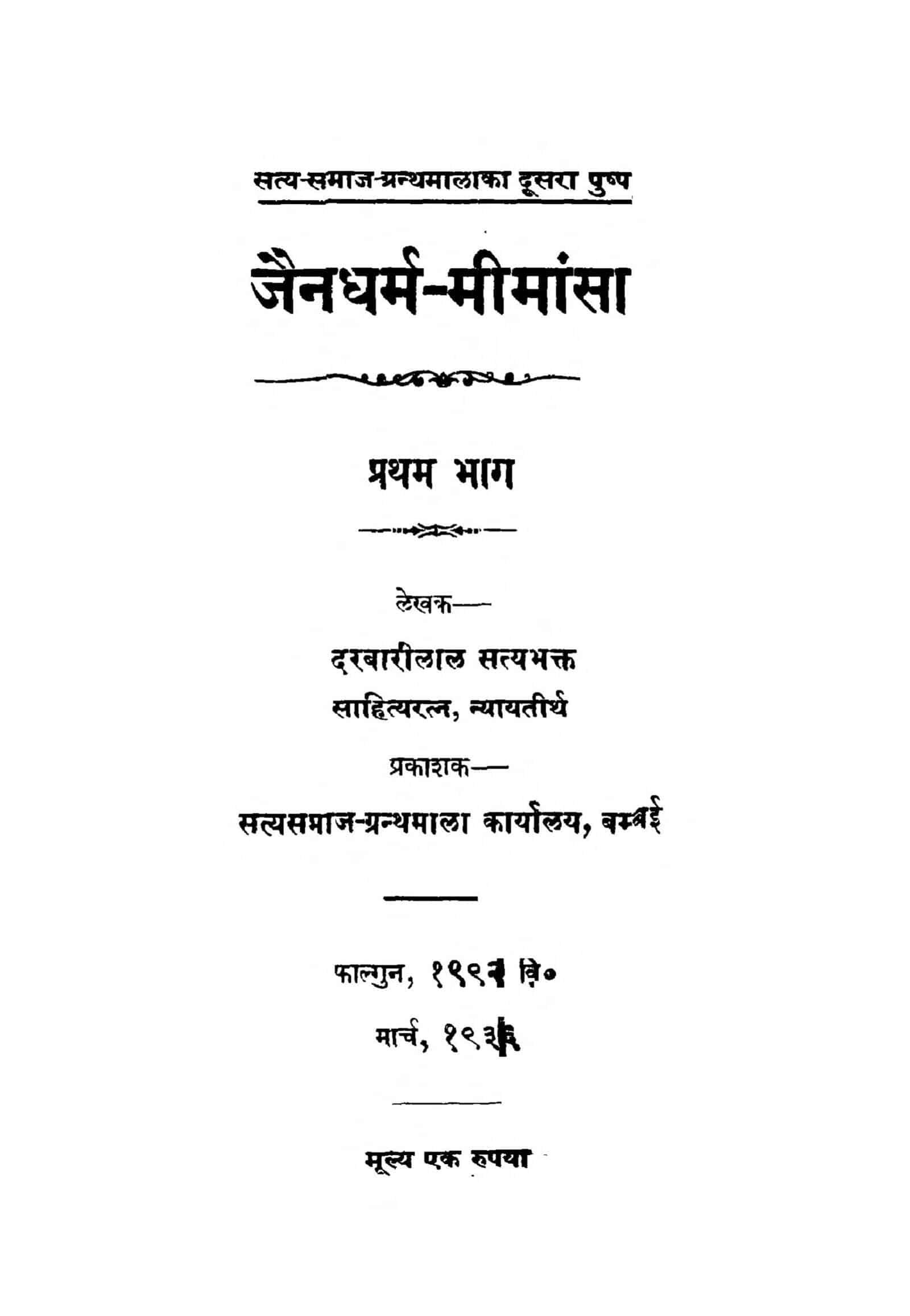 Book Image : जैनधर्म - मीमांसा भाग - 1 - Jaindharm - Mimansa Bhag - 1