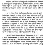 Jainendra Aur Unke Upanayas by सावित्री सिन्हा - Savitri Sinha