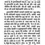 Jainpadsangrah Bhag 5  by नाथूराम प्रेमी - Nathuram Premi