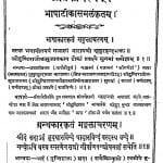 Jatakabharan by नारायणप्रसाद मुकुन्दराम - Narayanaprasad Mukundaram