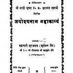 Jayodayanaam Mahakavyam by भूरामल शास्त्री - Bhuramal Shastri