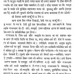 Jeevni Khand  by ज्योतिप्रसाद मिश्र - Jyotiprasad Mishra