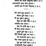 Jeewan Charitra  by राधास्वामी ट्रस्ट - Radhaswami Trust