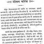 Jeewan Charitra by सुमतिप्रसाद जैन - Sumtiprasad Jain