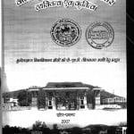 Kala Guru Pro. Raghuvir Sen Dheer Vayaktitv Evm Krititv by देवेन्द्र कुमार - Devendra Kumar