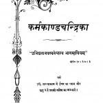Karm kand Chandrika  by पं. देवदत्त शर्मा - Pt. Devdutt Sharma