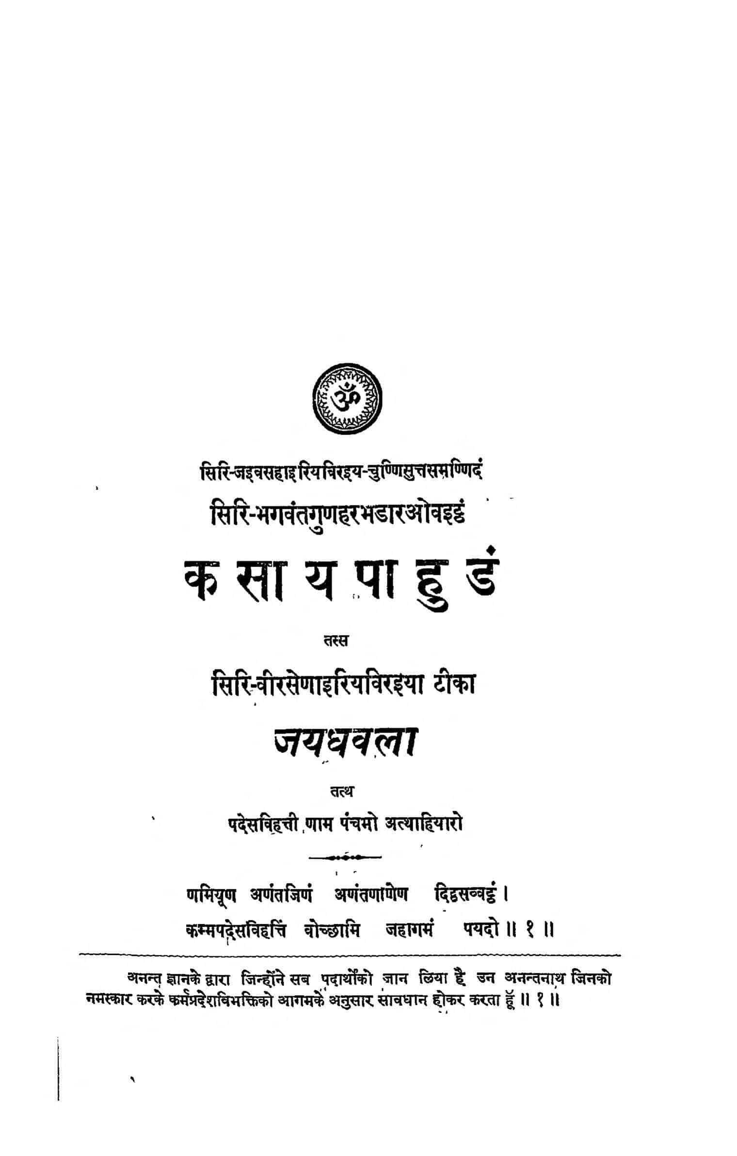 Book Image : कसायपाहुडं - Kasayapahunam
