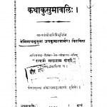 Kathakusumavali by नेमिनाथ - Neminath