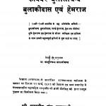 Kavivar Bulakhichand Bulakidas Evm Hemaraj by कस्तूरचंद कासलीवाल - Kasturchand Kasleeval