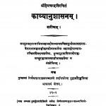 Kawya Nushasnam Satikam  by काशीनाथ शर्मा - Kashinath Sharma
