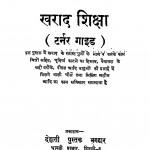 Kharad Shiksha by के॰ सी॰ जी॰ - K. C. G.