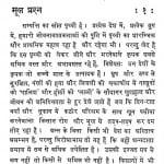 Kheti Aur Bhojan by विनोबा - Vinoba