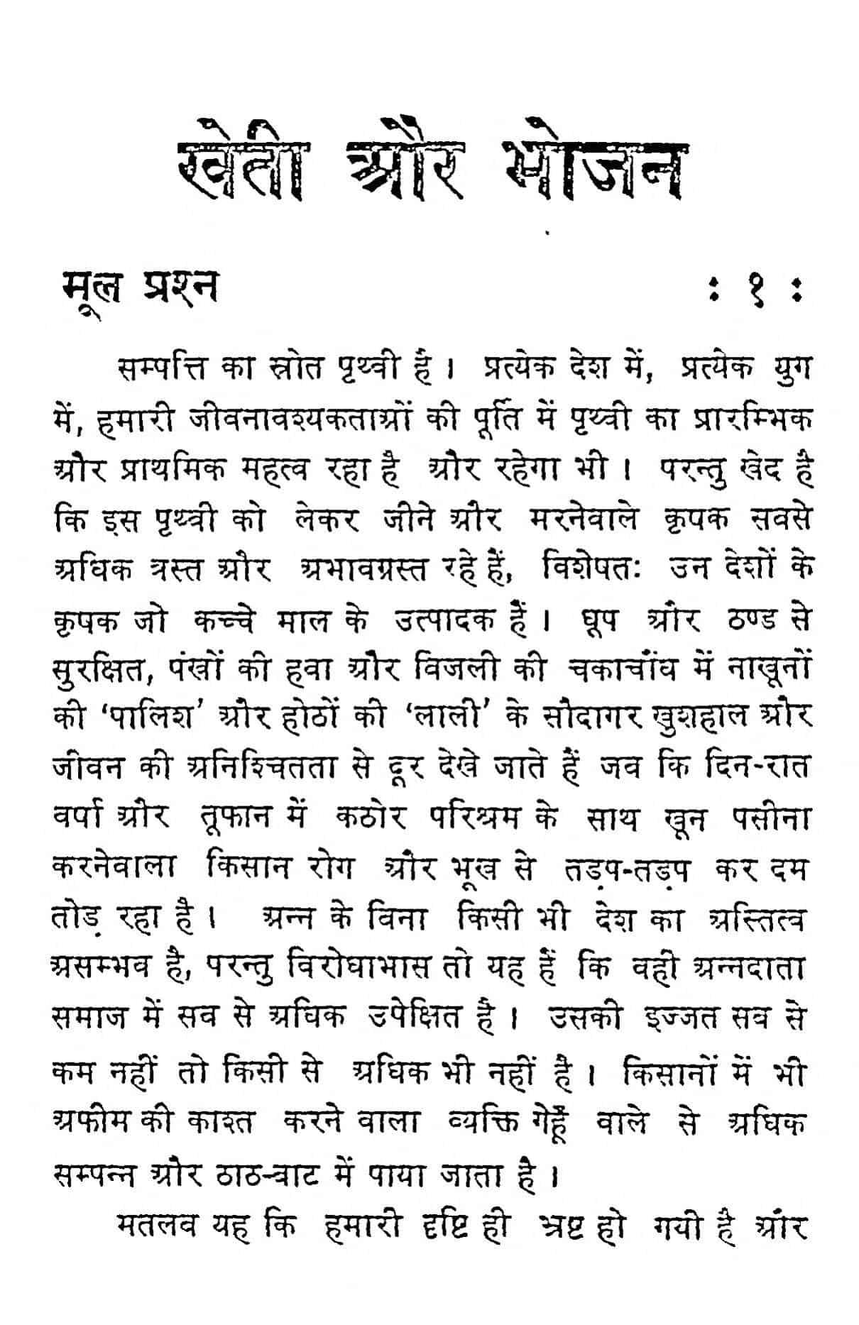 Book Image : खेती और भोजन - Kheti Aur Bhojan