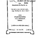 Kishoravastha by गोपालनारायण बहुरा - Gopalnarayan Bahura