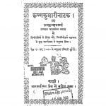 Krishnakumari Natak  by रामकृष्ण वर्म्मा - Ramkrishn Varmma