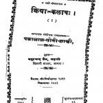 Kriya - Kalap by पन्नालाल सोनी -Pannalal Soni