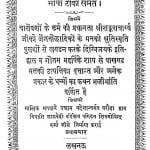 Kulochit Dharam Shikhsha by श्री शंकराचार्य - Shri Shankaracharya