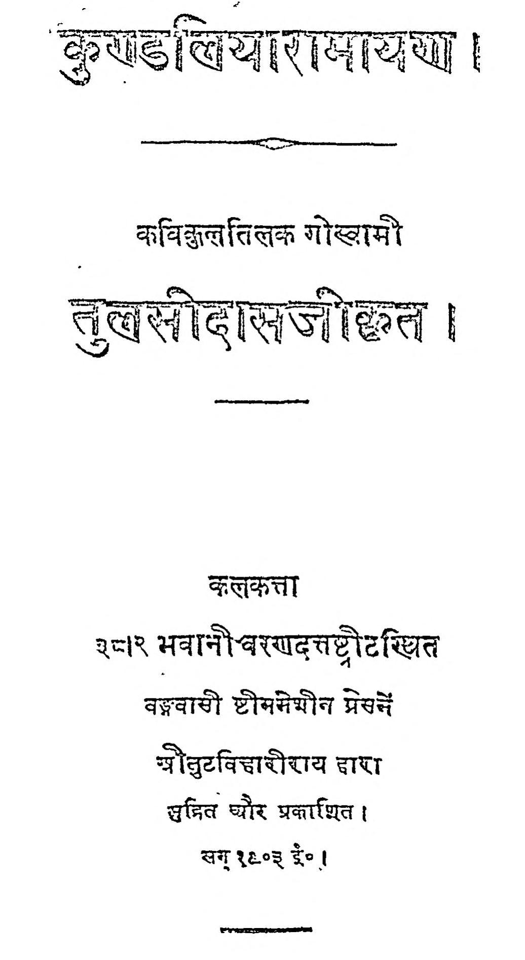 Book Image : कुण्डलियारामायण - Kundliyaramayan