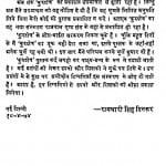 Kurukshetra by रामधारी सिंह दिनकर - Ramdhari Singh Dinkar