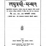Laghutrayi - Manthan by आचार्य ज्ञानसागर -Acharya Gyansagar