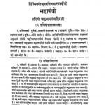 Mahabandho Bhag 5 by फूलचंद्र सिध्दान्तशास्त्री - Fulchandra Sidhdant Shastri