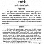 Mahabandho by फूलचन्द्र सिध्दान्त शास्त्री -Phoolchandra Sidhdant Shastri