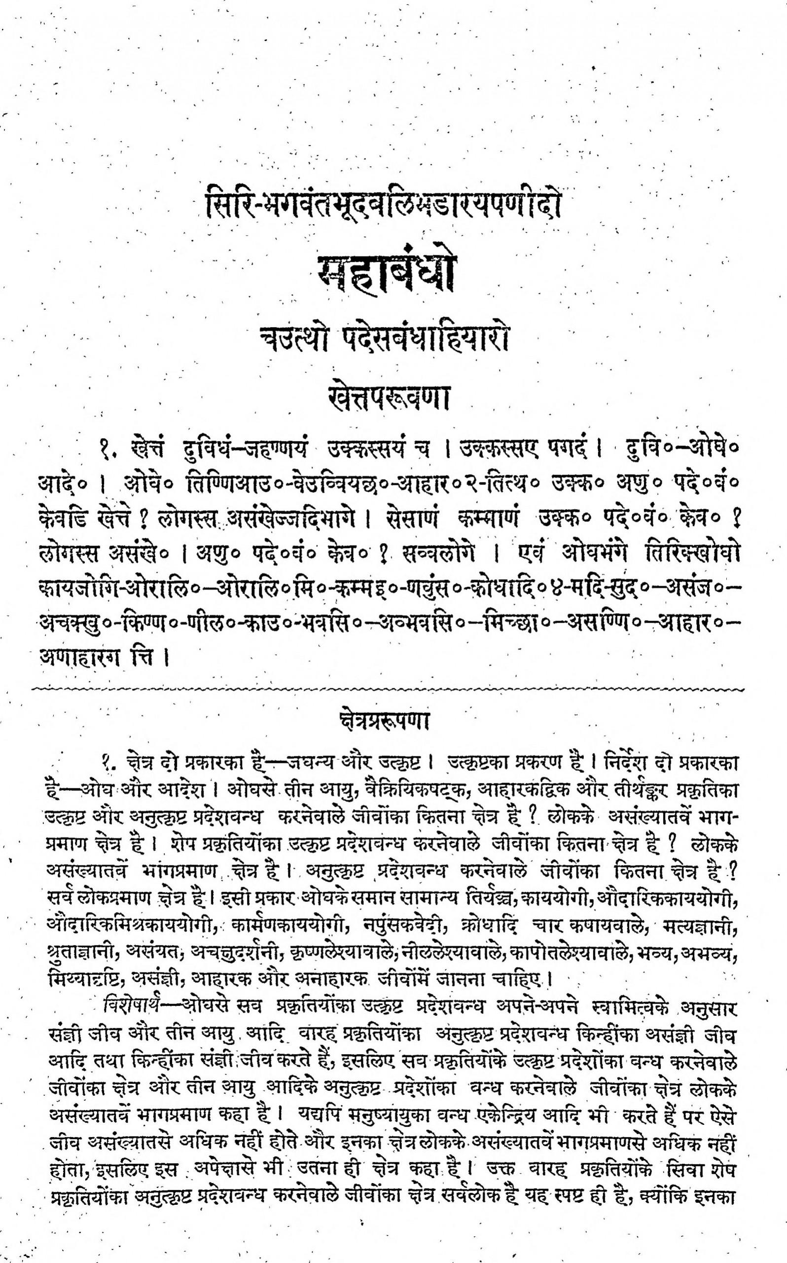 Book Image : महबंधों - Mahabandho