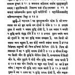 Mahabharat Sauptik Parv by राजाराम जी -Rajaram Ji