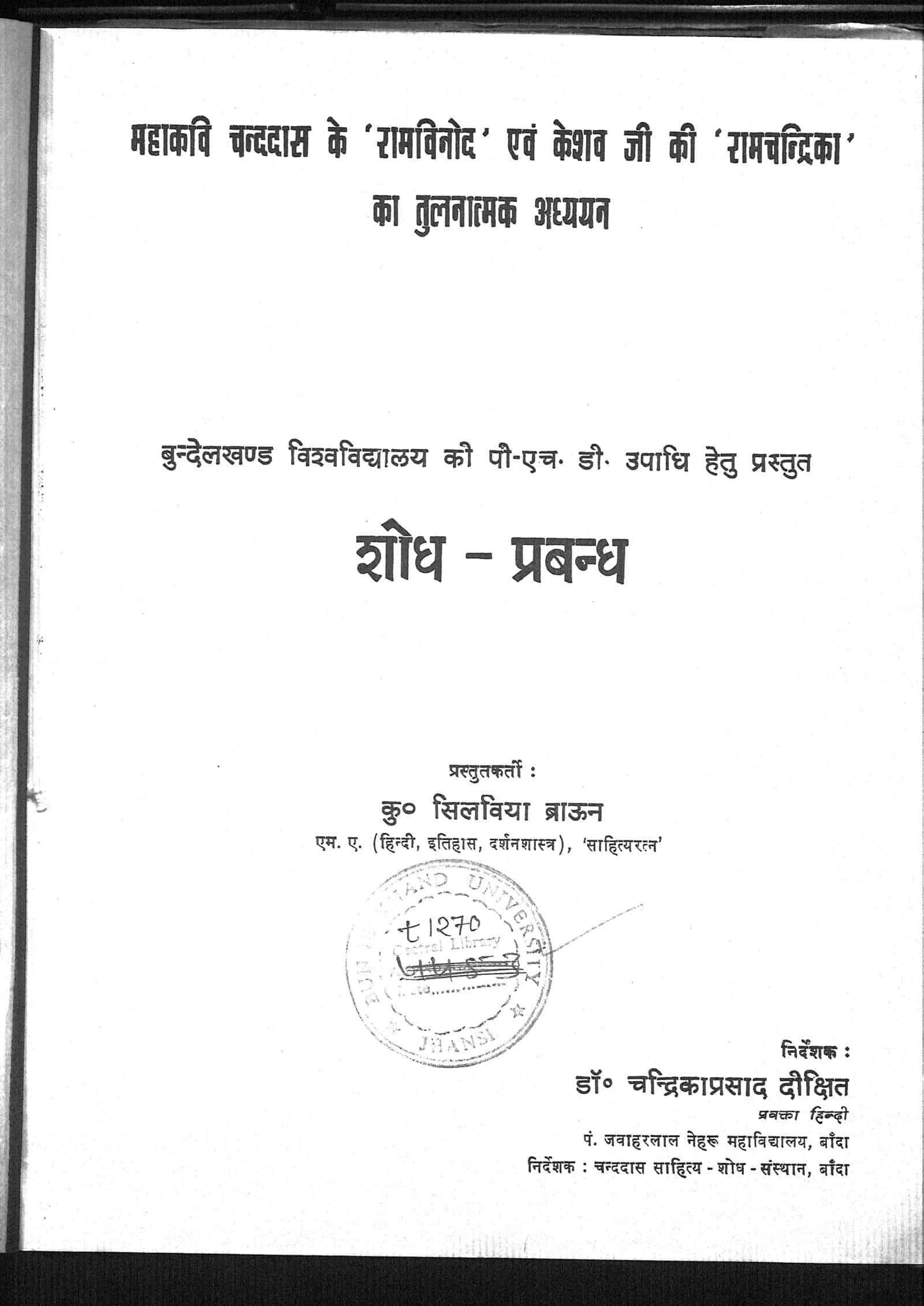 Book Image : महाकवि चन्ददास के रामविनोद एवं केशव जी की रामचन्द्रिका का तुलनात्मक अध्ययन - Mahakavi Chandadas K Ramavinod Avam Keshav Ji Ki Ramachandrika Ka Tulanatmak Adhyayan