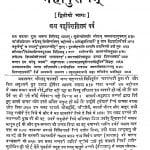 Mahapuranam Bhag - 2  by डॉ॰ पन्नालाल साहित्याचार्य - Dr. Pannalal sahityachary