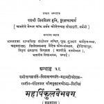Mahrishikulvaibhavam by पुरातत्त्वाचर्या जिनविजय मुनि - Puratatvacharya Jinvijay Muni