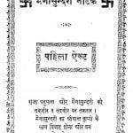 Mainasundari Natak by राजकुमार जैन - Rajkumar Jain