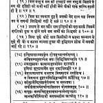Manavadharmsar Ka Sar by शिव प्रसाद - Shiv Prasad