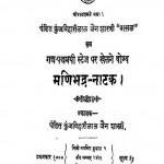 Manibhadra - Natak by विहारीलाल जी जैन - Viharilal Ji Jain