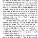 Manusye Jati Ki Pargati by भगवानदास केला - Bhagwandas Kela
