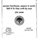 Markandey Aur Shiv Prasad Ki Kahaniyo Ka Tulnatmak Mulyankan by डॉ. दुर्गा प्रसाद - Dr. Durga Prasad