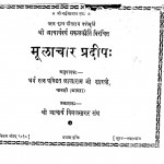 Moolachar Pradeep by लालारामजी शास्त्री - Lalaramji Shastri