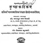 Mrichachhakatika by डॉ जयशंकर लाल त्रिपाठी - Dr. Jayshankar Lal Tripathi