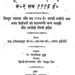 Myunisipaltej Act by बाबू बृजेश बहादुर Babu Brajesh Bahadur