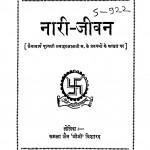 Naari Jeewan by कमला जैन - Kamla Jain