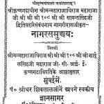 Nagarsamucchaya by नागरीदास - Nagridas