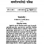 Nagri Pracharini Patrika by विश्वनाथ प्रसाद मिश्र - Vishwanath Prasad Mishra
