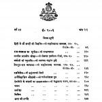 Nagripracharini Patrika by कृष्णनन्द - Krishnanand