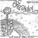 Nai Gazal by सुरेश - Suresh