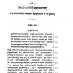 Naisdheey Charitam Mahakavayam by चन्द्र कला - Chandra Kala